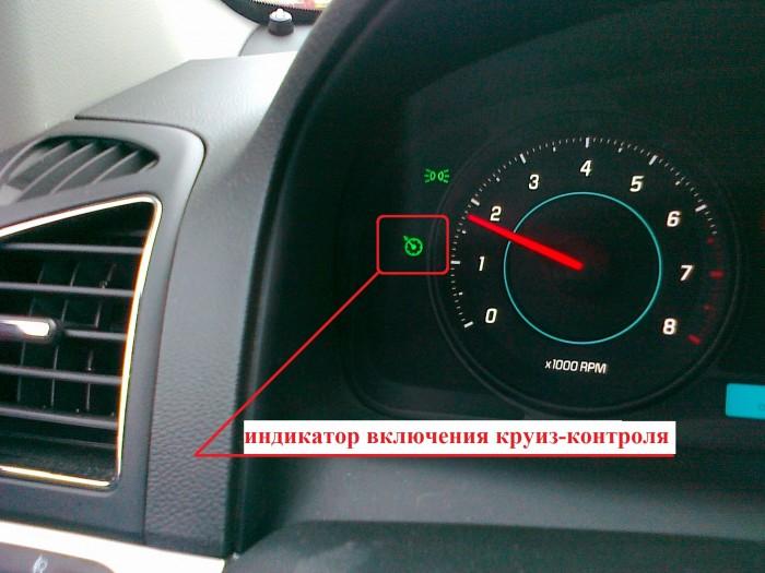 Индикатор круиз-контроля