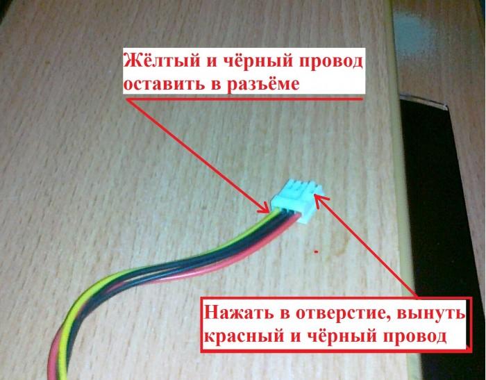 Переделка кабеля питания FDD-дисковода
